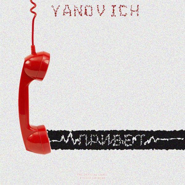 Yanovich - Привет