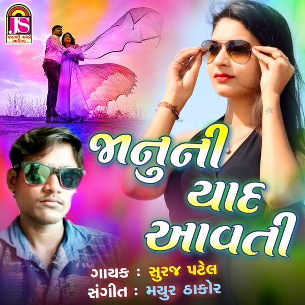 Suraj Patel - Januni Yad Avti