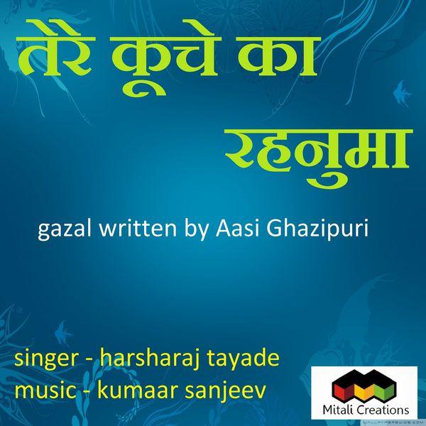 Kumaar Sanjeev feat. Harsharaj Tayade - Tere Kuche Ka Rehnuma