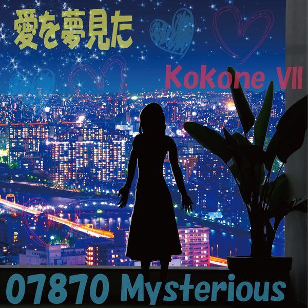 07870 Mysterious - 愛を夢見た feat.kokone