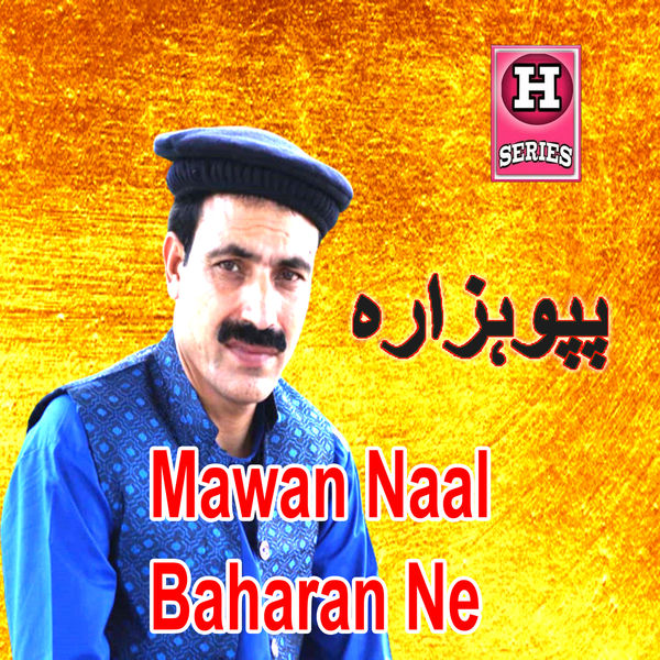 Papu Hazara - Mawan Naal Baharan Ne - Single