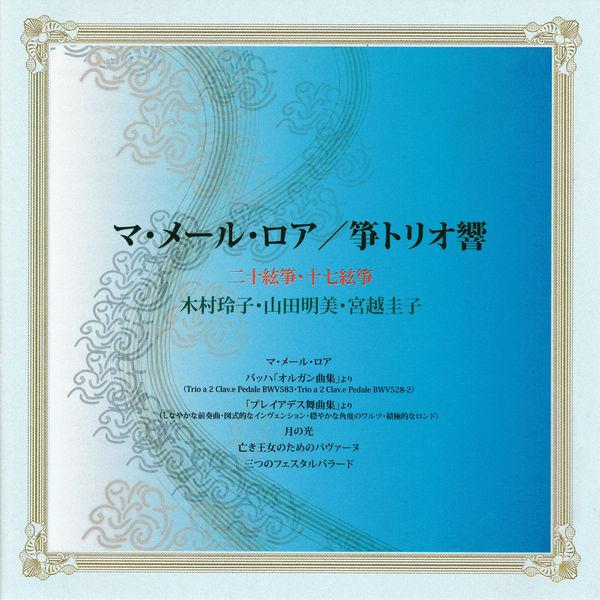 Koto Trio Hibiki - Ravel, Bach & Others: Chamber Works (Arr. for Koto Trio)