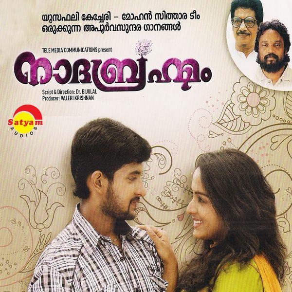 Mohan Sithara - Nadhabhramam (Original Motion Picture Soundtrack)