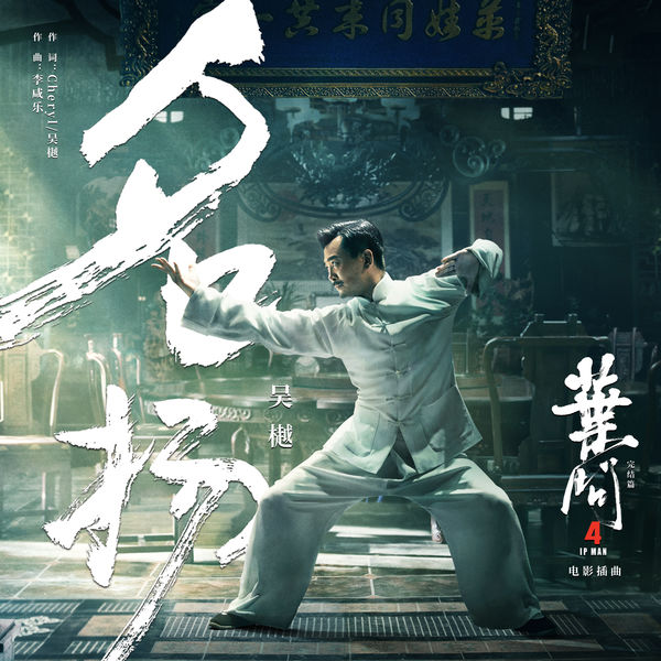 """Wu Yue - Fame (Episode Song from Movie """"Ip Man 4"""")"""