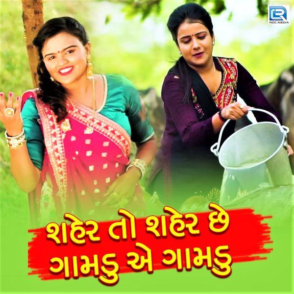 Kajal Prajapati - Seher To Seher Chhe Gamdu Ae Gamdu