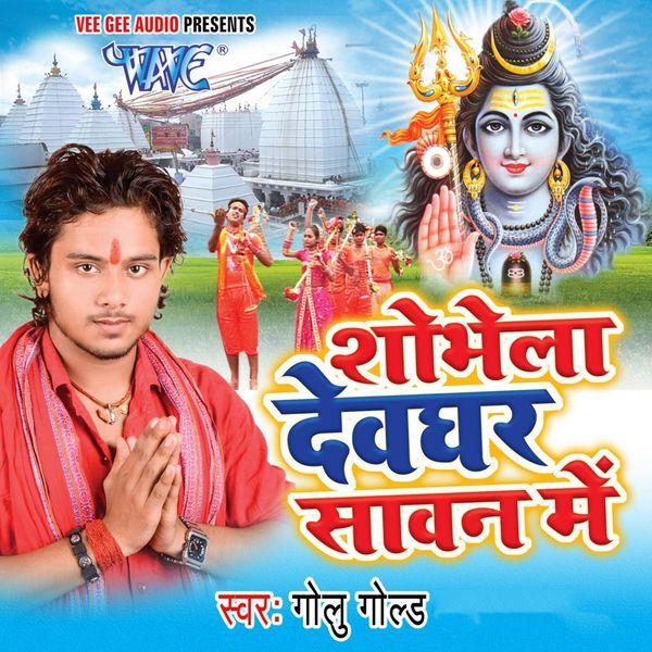 Golu Gold - Shobhela Devghar Sawan Me