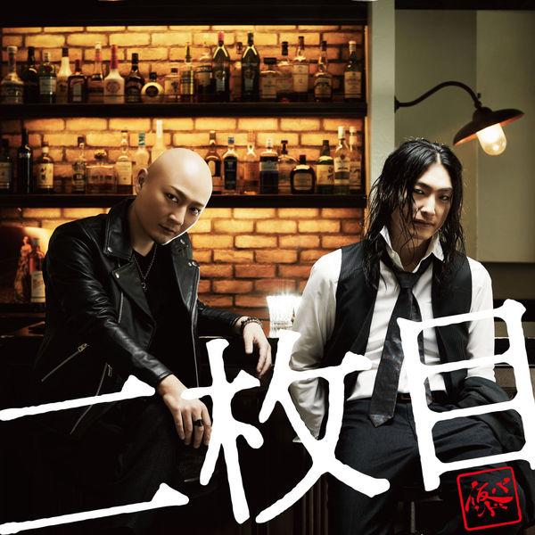 Kari Band - Nimaime