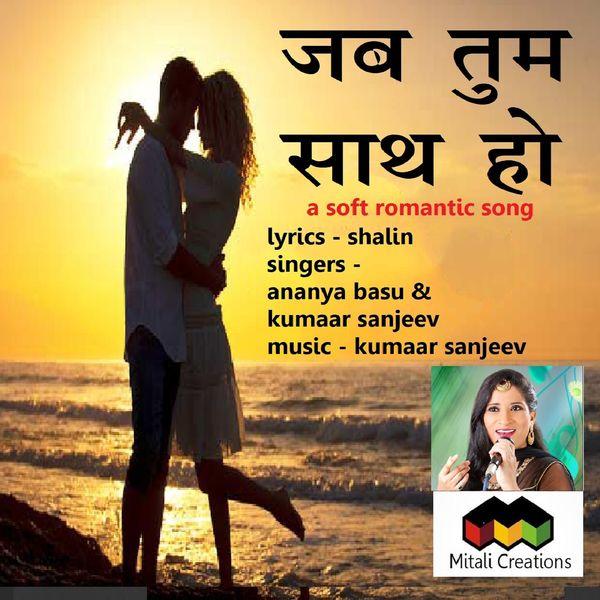 Kumaar Sanjeev feat. Ananya Basu - Jab Tum Saath Ho