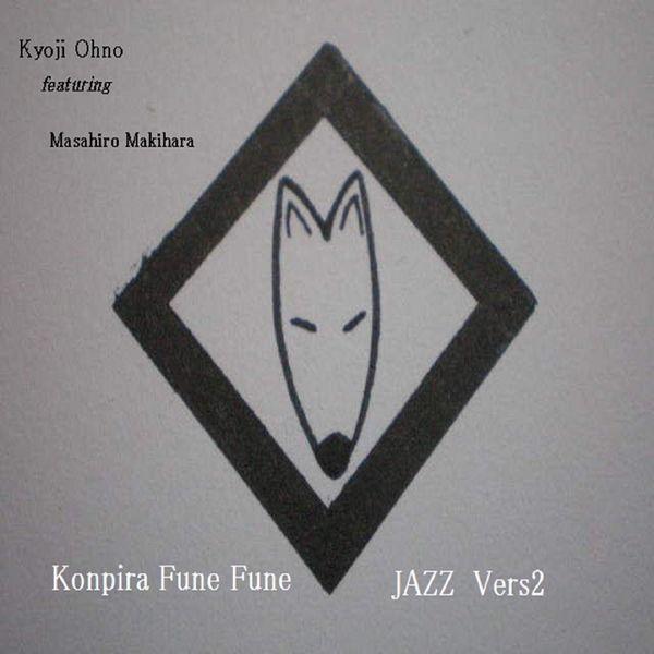 Kyoji Ohno - Konpira Fune Fune (Jazz Version 2) [feat. Masahiro Makihara]