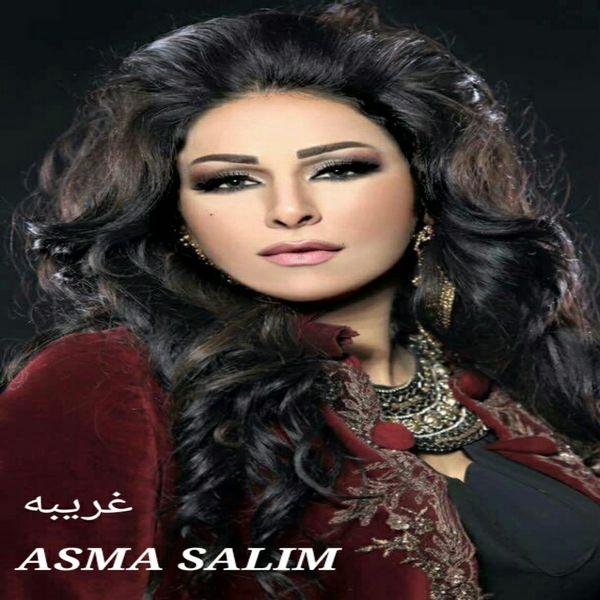 album asma salim