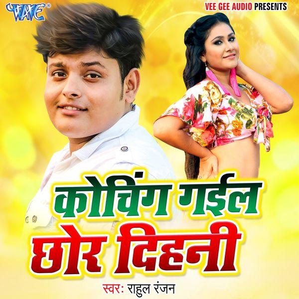 Rahul Ranjan - Coching Gail Chhor Dihani