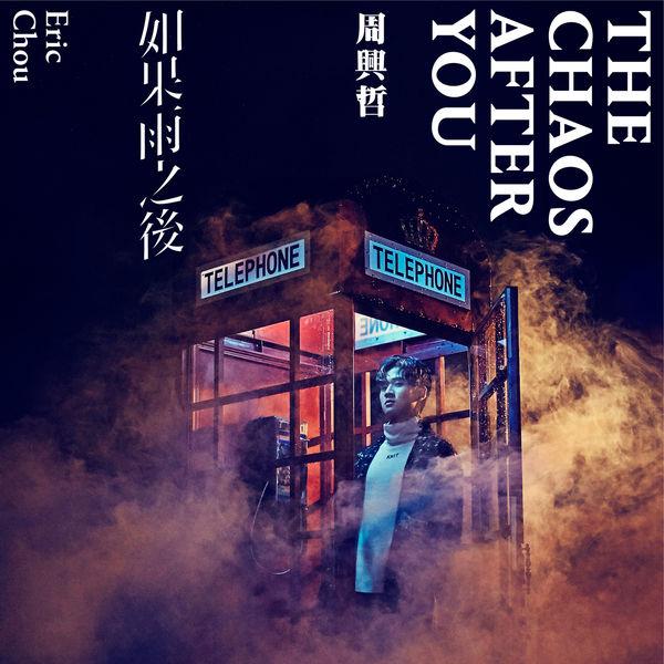 Eric Chou - The Chaos After You