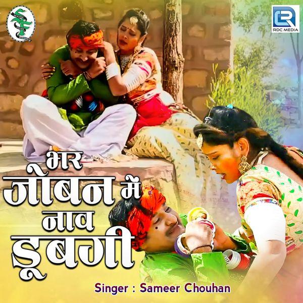 Sameer Chouhan - Bhar Joban Mein Naav Dubgi