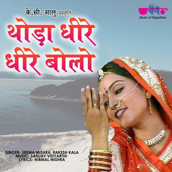 Seema Mishra, Rakesh Kala - Thoda Dheere Dheere Bolo
