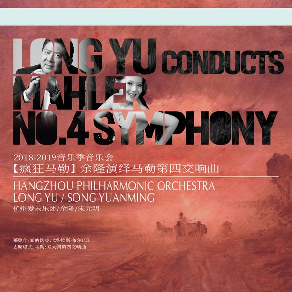 杭州爱乐乐团 - Mahler Symphony No.4 (2018-2019乐季)