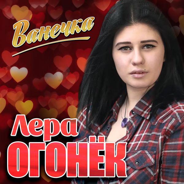 Лера Огонек - Ванечка