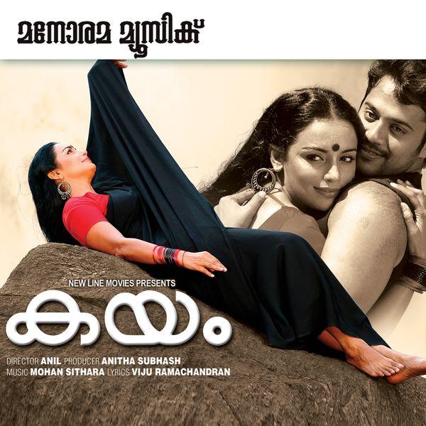 Mohan Sithara - Kayam (Original Motion Picture Soundtrack)