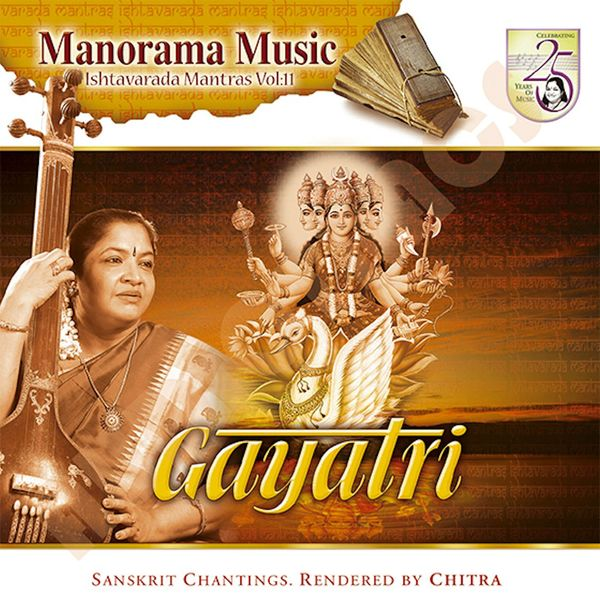 K S Chitra - Gayatri