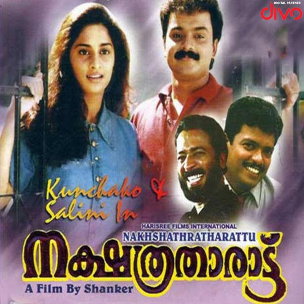 Mohan Sithara - Nakshatratharattu (Original Motion Picture Soundtrack)
