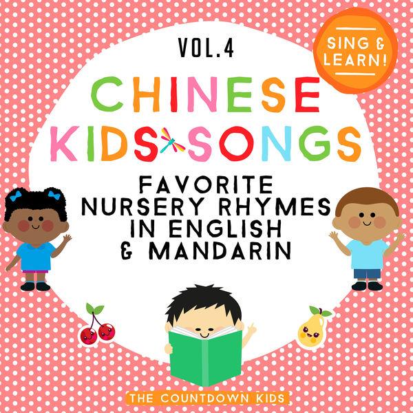 The Countdown Kids - Chinese Kids Songs: Favorite Nursery Rhymes in English & Mandarin, Vol. 4