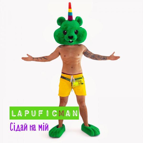 Lapuficman - Сідай на мій
