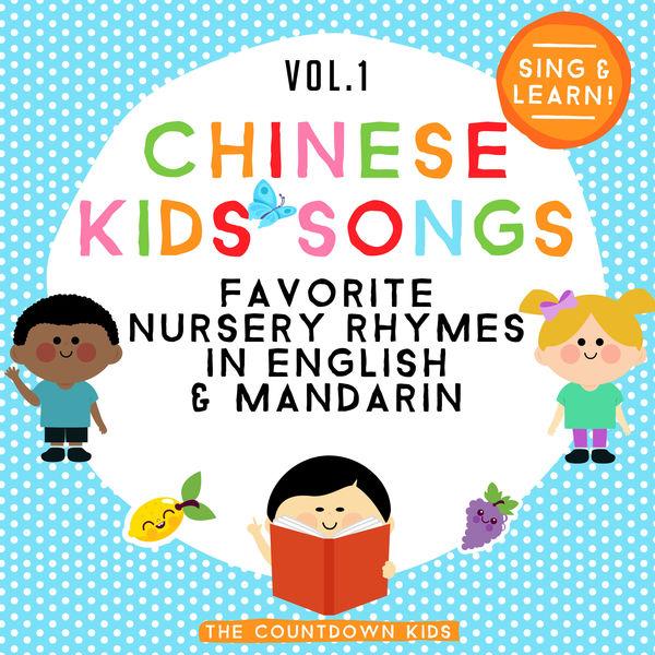 The Countdown Kids - Chinese Kids Songs: Favorite Nursery Rhymes in English & Mandarin, Vol. 1