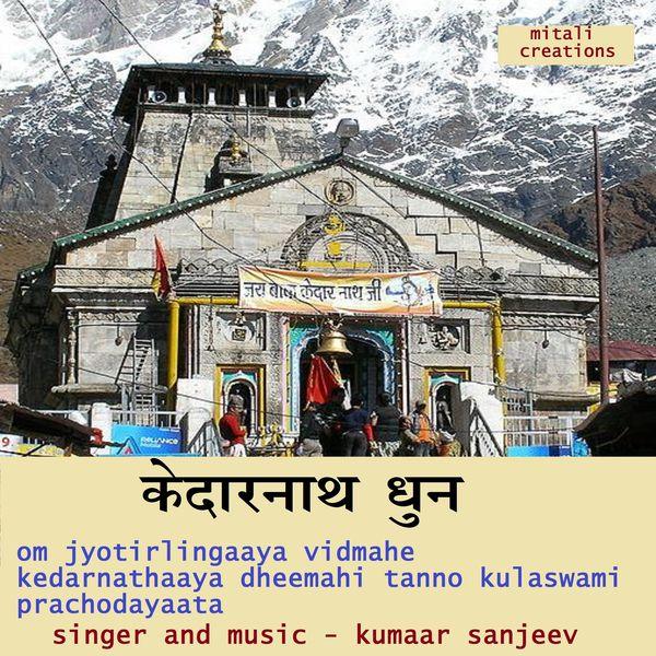 Kumaar Sanjeev - Kedarnath Dhun