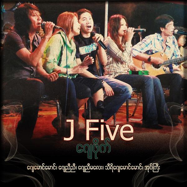 Various Artists - J Five