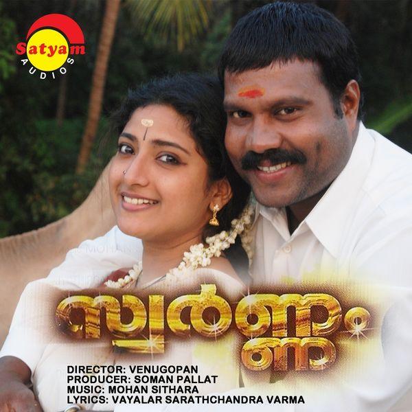 Mohan Sithara - Swarnam (Original Motion Picture Soundtrack)