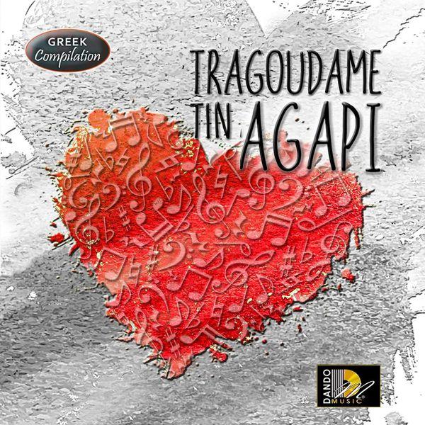 Various Artists Tragoudame Tin Agapi