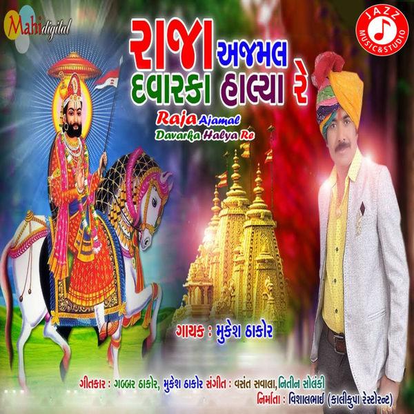 Mukesh Thakor - Raja Ajamal Davarka Halya Re - Single