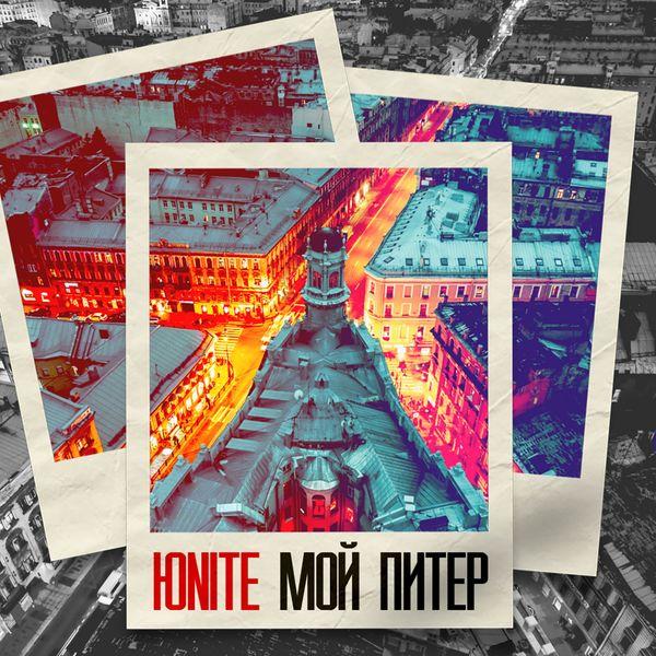 Юnite - Мой Питер