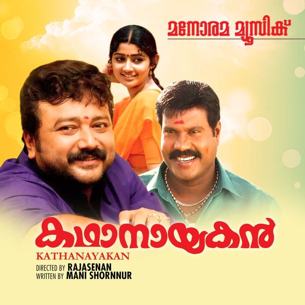 Mohan Sithara - Kadhanayakan (Original Motion Picture Soundtrack)