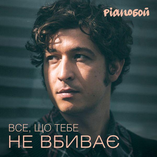 Pianoбой - Все, що тебе не вбиває