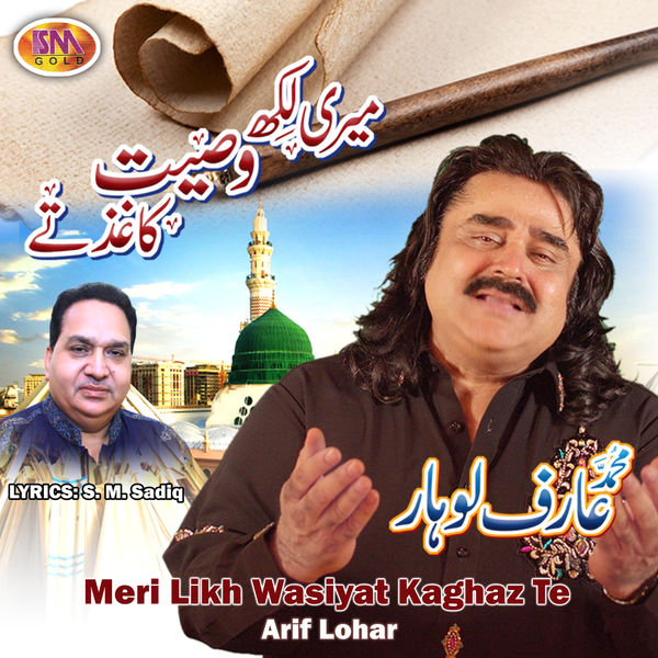 Album Meri Likh Wasiyat Kaghaz Te, Arif Lohar | Qobuz