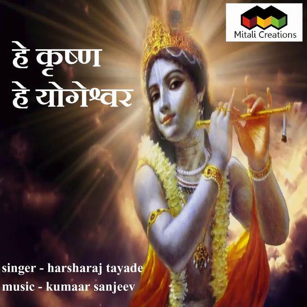 Kumaar Sanjeev feat. Harsharaj Tayade - He Krishna He Yogeshwar