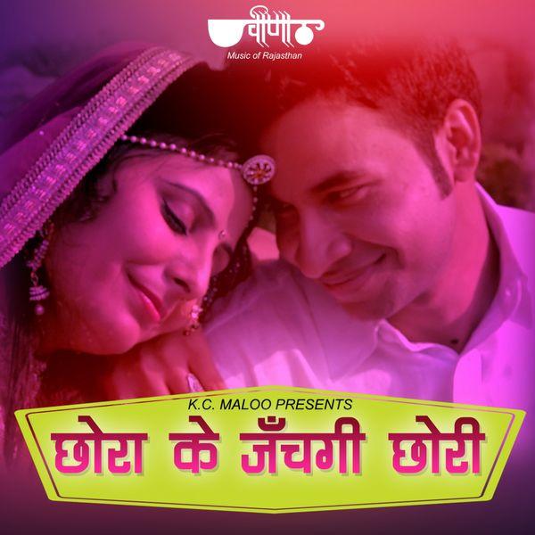 Parveen Mirza, Kailash Gurjar - Chhora Ke Jachagi Chhori