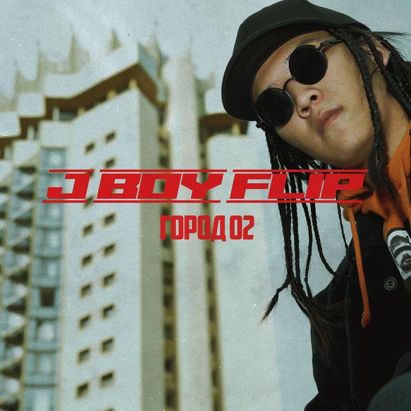 J BOY FLIP - GOROD 02