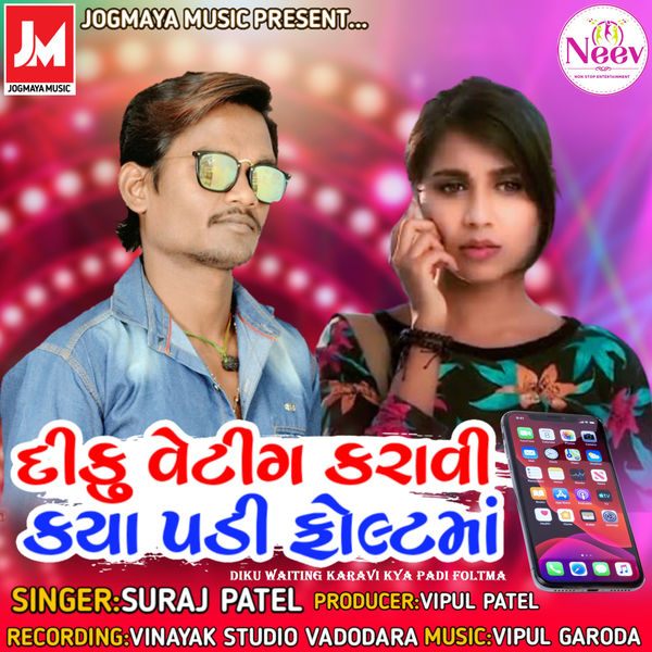 Suraj Patel - Diku Waiting Karavi Kya Padi Foltma