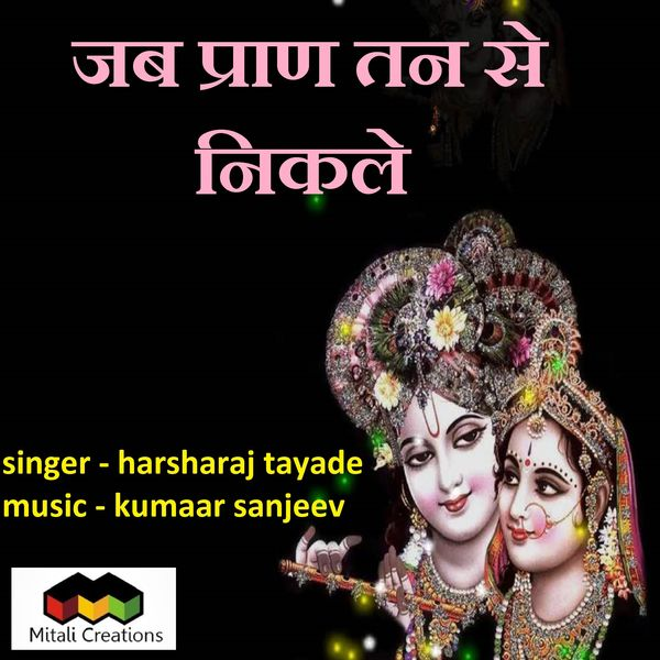Kumaar Sanjeev feat. Harsharaj Tayade - Jab Pran Tan Se Nikle