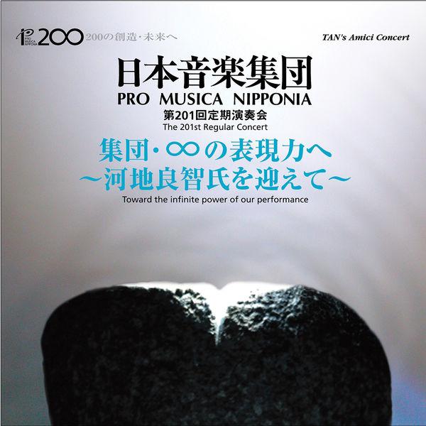 Pro Musica Nipponia - Regular Concert No. 201: Pro Musica Nipponia (Live)