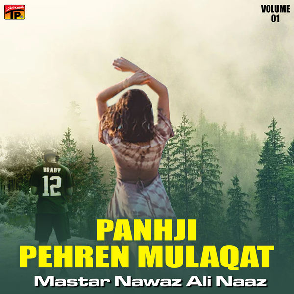 Mastar Nawaz Ali Naaz - Panhji Pehren Mulaqat, Vol. 1