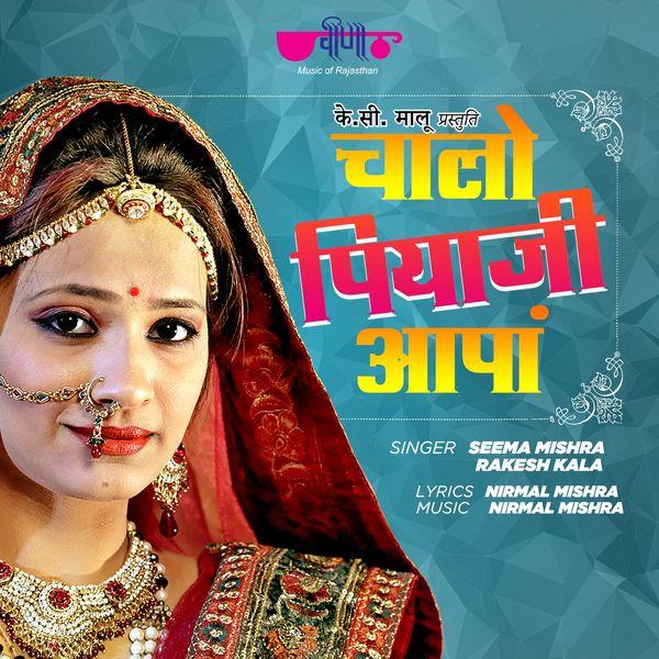 Seema Mishra, Rakesh Kala - Chalo Piya Ji Aapa