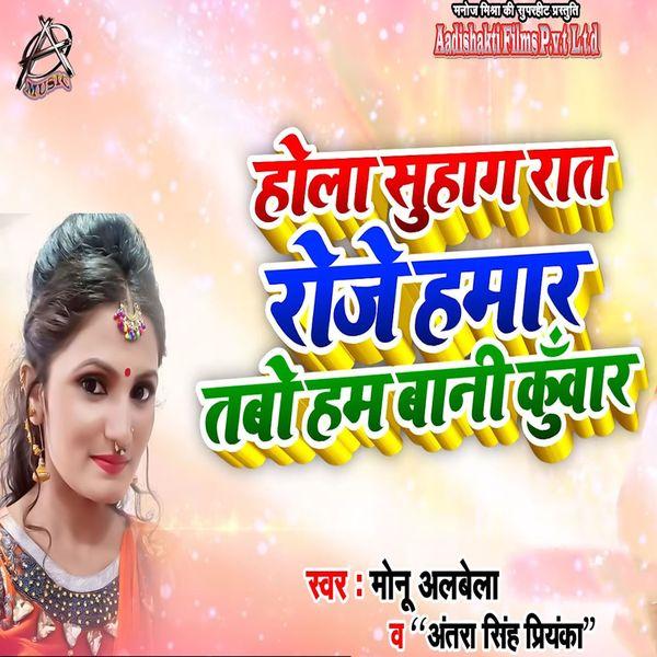Monu Albela, Antra Singh Priyanka - Hola Suhagrat Roje Humar Tabo Hum Bani Kunwar