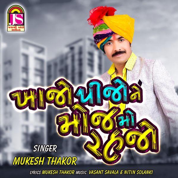 Mukesh Thakor - Khajo PijoNe MojMa Rehjo