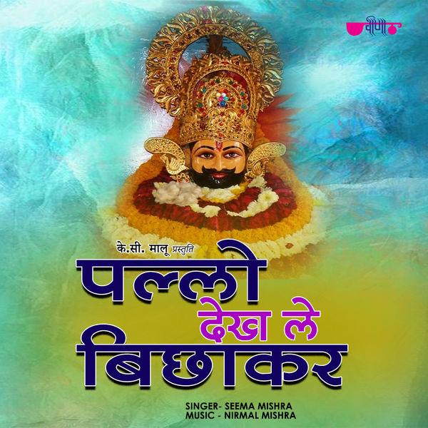 Seema Mishra - Pallo Dekh Le Bichha kar