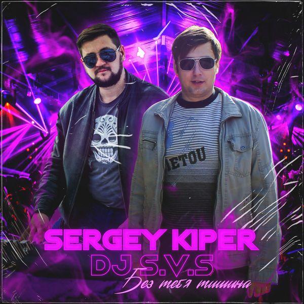 Sergey Kiper - Без тебя тишина