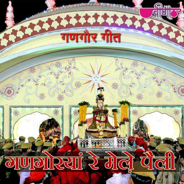 Seema Mishra - Gangoriya Re Mele Peli