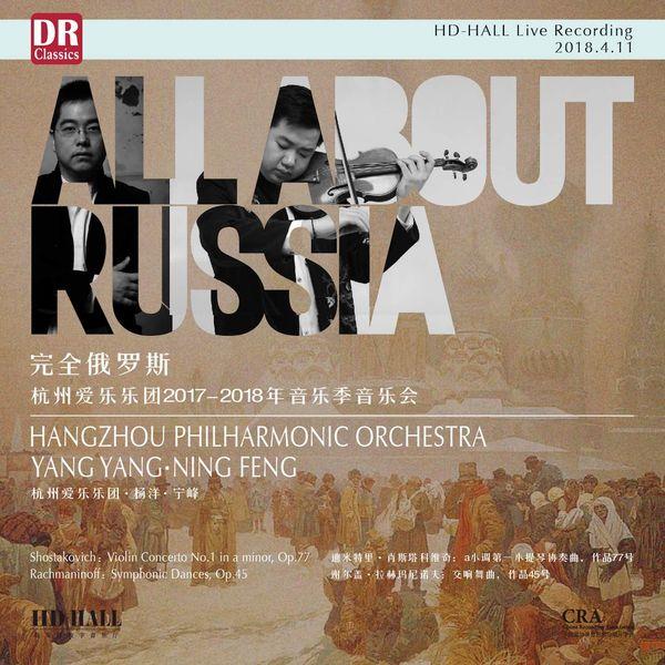 杭州爱乐乐团 - 完全俄罗斯 (2017-2018乐季杭州爱乐乐团音乐会)