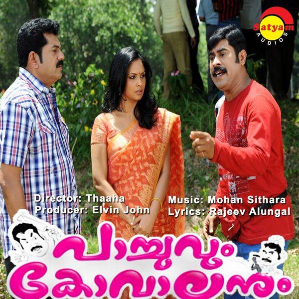 Mohan Sithara - Paachuvum Kovalanum (Original Motion Picture Soundtrack)